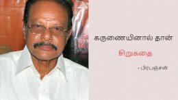 Karunaiynalthan book written by Prapanchan