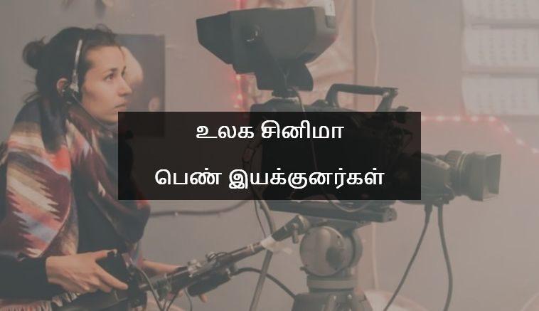 Ladies Director in World Cinemas