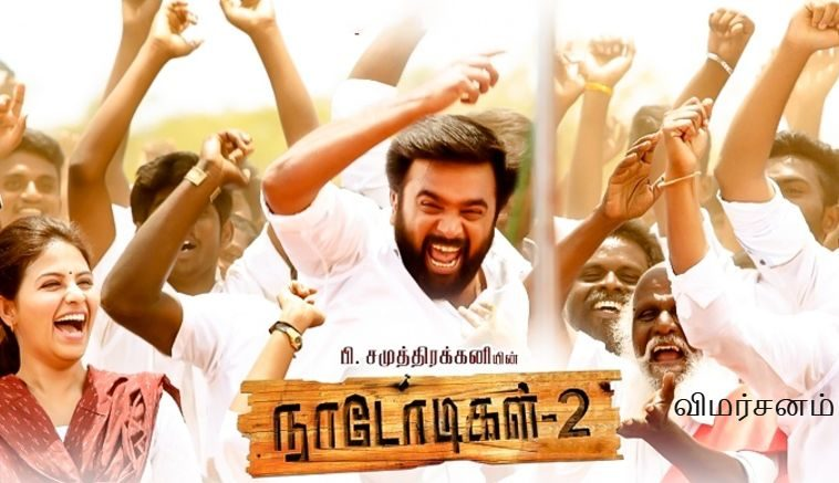 Naadodigal 2 movie review