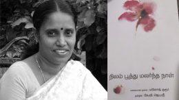 Sahitya Akademi Award winner K. V. Jeyashree