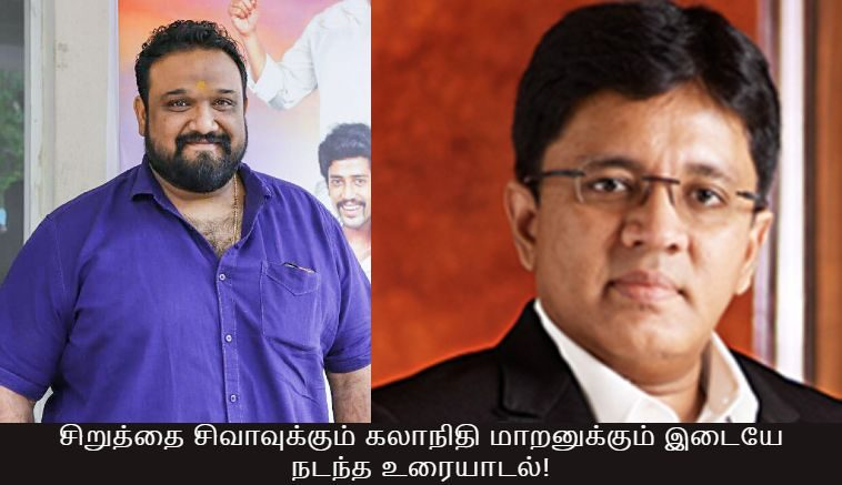 The conversation between Siruthai Shiva and Kalanithi Maran!