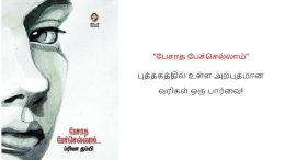 A view on few lines of Pesatha Pechellam Book