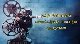 Innovative efforts of Tamil Cinema!