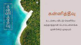Kannitheevu book review