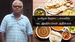 North Indians dishes at Tamil Nadu hotels!