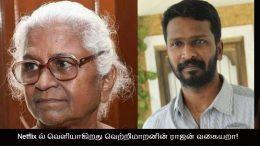 Rajan vagaiyara movie will be released in netflix by Vetrimaaran