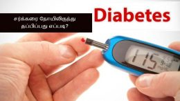 How to get rid of diabetes