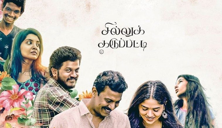 Sillu Karupatti movie review