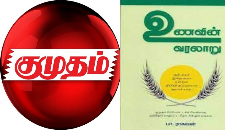 Unavin Varalaru book review