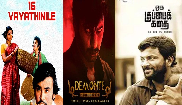 About Tamil movie mentioned actor charactor