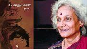 Udalenum Veli book review